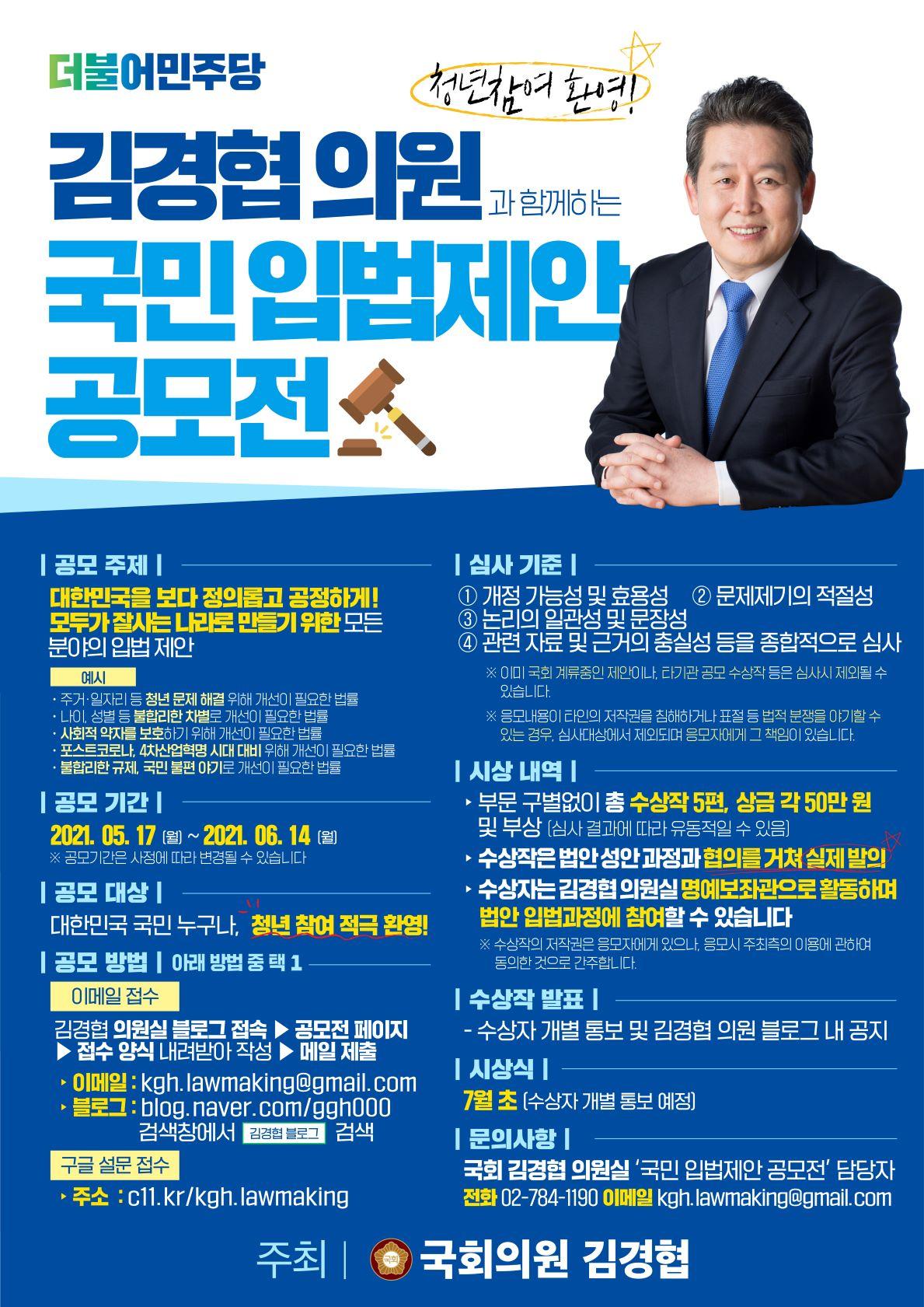제1회 국민 입법제안 공모전 포스터(1).jpg